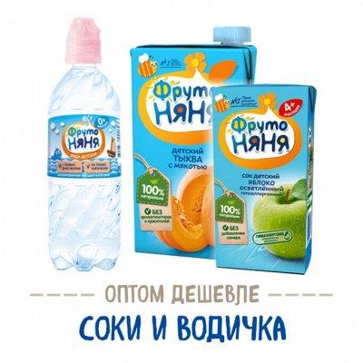 • • ФрутоНяня • • АКЦИЯ 3+1 (см.акционную коллекцию)! — Соки и водичка  • упаковки •  — Вода, соки и напитки