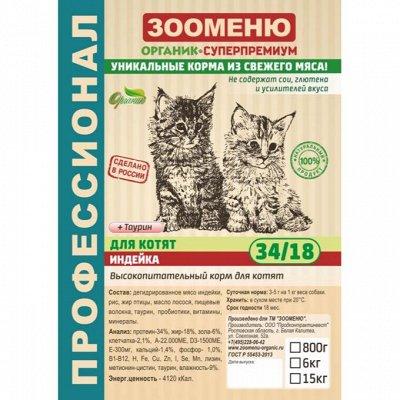 ЗООМЕНЮ - сухие и влажные корма — ЗООМЕНЮ-ОРГАНИК - ФУНКЦИОНАЛЬНЫЕ Холистик-корма для кошек — Корма