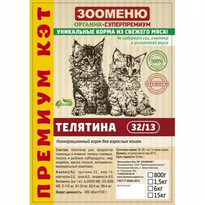 ЗООМЕНЮ - сухие и влажные корма. Цены ниже! — ПРЕМИУМ КЭТ - полнорационные корма для кошек. ЛУЧШАЯ ЦЕНА! — Корма