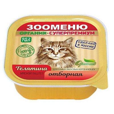 """ЗООМЕНЮ - сухие и влажные корма. Цены ниже! — """"ЗООМЕНЮ-ОРГАНИК"""" - мясные консервы для кошек — Корма"""