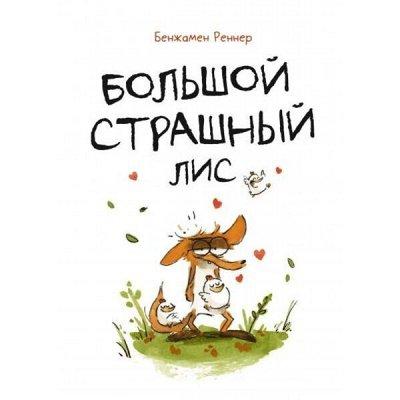 Миф - KUMON и необычные книги для тебя! — Детские Комиксы 5-12 — Детская литература