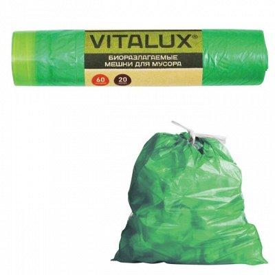 Хозяйственно-бытовые мелочи — ВИТАЛЮКС Мешки для мусора — Мешки и емкости для мусора