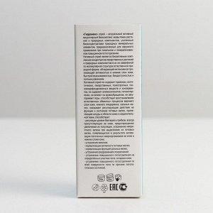 Гидронекс спрей против гипергидроза