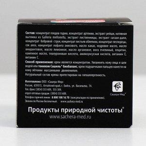 Крем косметический натуральный «Сашель Рейши» дневной, 30 мл.