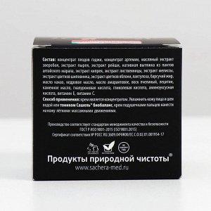 Крем косметический натуральный «Сашель Артемия» ночной, 30 мл