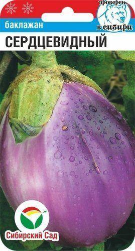 Сердцевидный 20шт баклажан (Сиб сад)