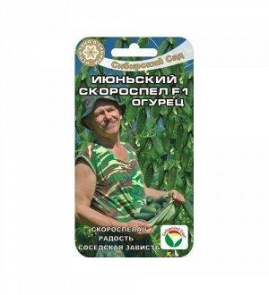 Огурцы, семена