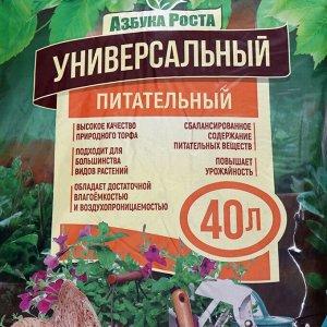 """Почвогрунт """"Универсальный"""", 40 л"""