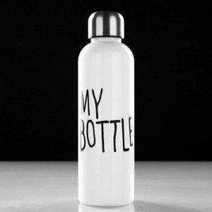 """Бутылка для воды 500 мл """"My bottle"""" с винтовой крышкой, белая, 6.5х23 см"""