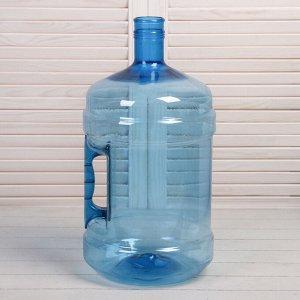 ПЭТ-бутыль, 12,5 л, многооборотная, с ручкой
