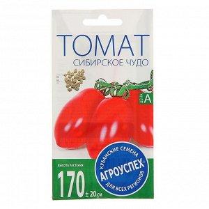 """Семена Томат """"Сибирское чудо"""", средний, 0,1г"""