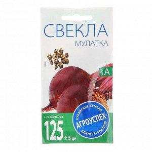 Семена Свекла Мулатка, 2 гр