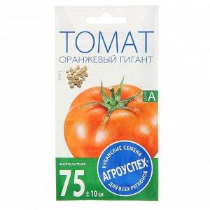 """Семена Томат """"Оранжевый гигант"""", средний, низкорослый, 0,2 г"""