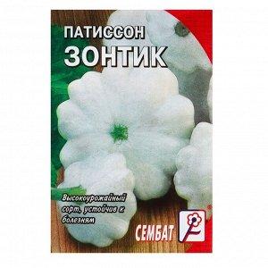 """Семена Патиссон """"Зонтик"""", 1 г"""