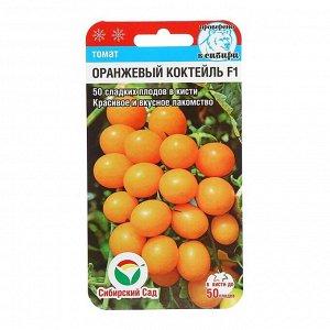 "Семена Томат-черри ""Оранжевый коктейль"" F1, 15 шт"
