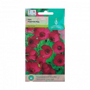 """Семена цветов Лен """"Рубрум Ред"""", крупноцветковый, О, цв/п, 0,5 г"""