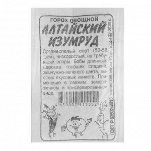 """Семена Горох """"Алтайский Изумруд"""", среднеспелый, бп, 10 г"""