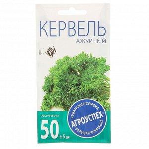 "Семена Кервель ""Ажурный"", 0,3 гр"