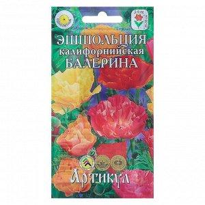Семена цветов Эшшольция махровая «Балерина», О, 0,1 г.