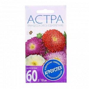 Семена цветов Астра Принцесса специальная смесь, О, 0,3 г