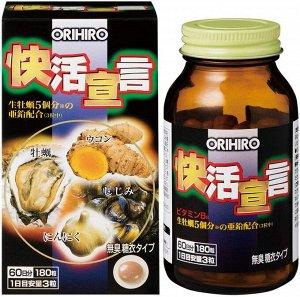 ORIHIRO - комплекс с экстрактами устриц, чеснока и куркумы