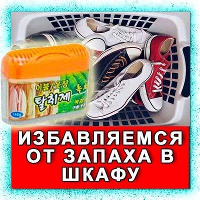 Быстро и выгодно! Всё для деликатного ухода за одеждой — Освежители, поглотители запахов для шкафов, комодов, обувных