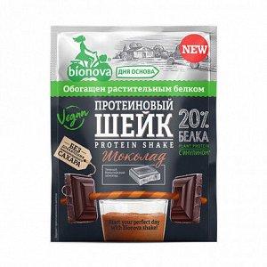 Протеиновый Шейк с Шоколадом б/сах bionova 25,0 РОССИЯ