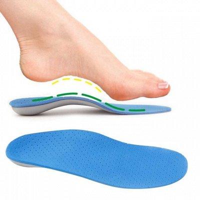Товары для здоровья и красоты! Ортопедия. — Ортопедические стельки для взрослых — Обувь