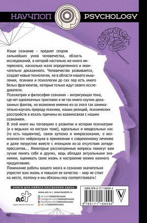 Филиппов Д.С. Игры сознания. Нейронаука / психика / психология