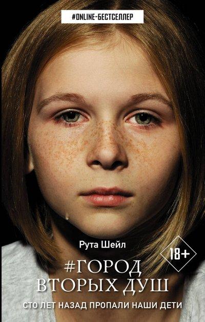 Издательство АСТ Миллионы книг для лучшей жизни — ПРОЗА YOUNG ADULT — Художественная литература