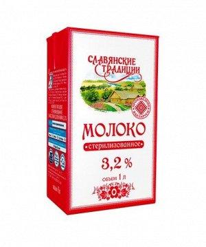 Молоко стер. 3,2% ТМ Славянские Традиции