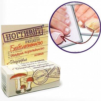 🔥Здоровая спина, тонкая талия! Аэрозоли от комаров, клещей — Эффективно боремся с грибком. Ногтивит Усиленный! — Уход за ногтями
