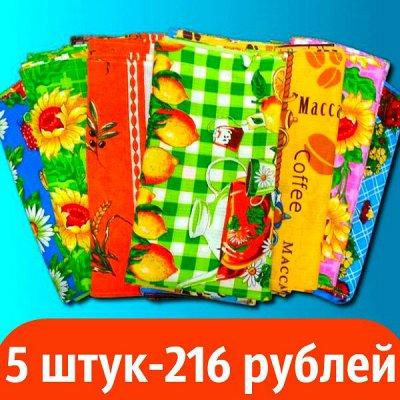 🔥Ивановский текстиль-53. Акция от поставщика!🔥 — Полотенца махровые и вафельные — Кухонные полотенца
