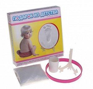 """Набор для изготовления слепка"""" Подарок из детства"""" для девочек"""