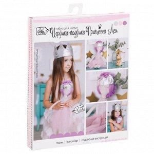 Мягкая игрушка «Принцесса Лия», набор для шитья, 18 ? 22 ? 3,6 см