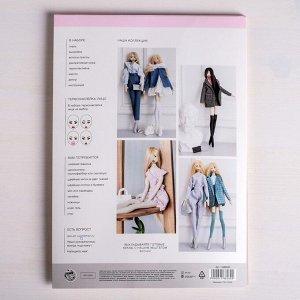 Мягкая кукла «Кейт», набор для шитья 22,4 ? 5,2 ? 15,6 см