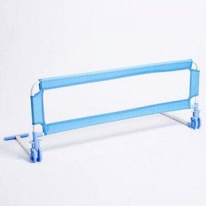 Защитный барьер для кроватки 150 см, цвет синий