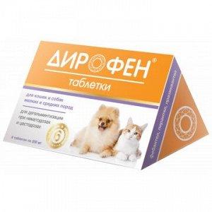 Дирофен таблетки для лечения и профилактики нематодозов, цестодозов и смешанных нематодо-цестодозных.../уп