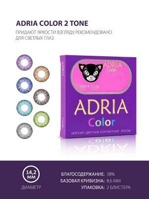 Перекрывающие цветные линзы Adria Color 2 tone (2 линзы)