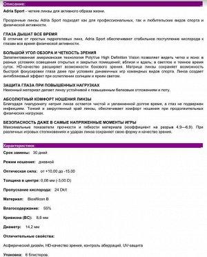 1-мес контактные линзы Adria Sport (6 линз)