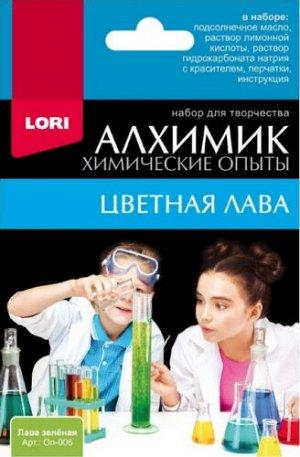 """Химические опыты. Лава зеленая, кор. 4*11*13,5 см.  ТМ """"Лори"""""""