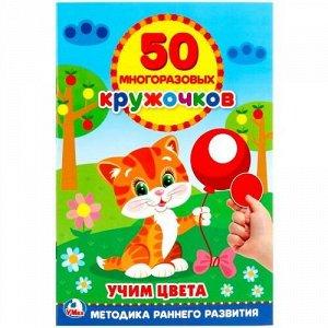 Многоразовые кружочки 50 шт. Подбери по цвету. 8 стр. 14,5*21 см.