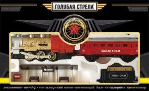 Ж/д Голубая стрела, 282см локомотив, тендер, вагон, 49*29*7см., кор.