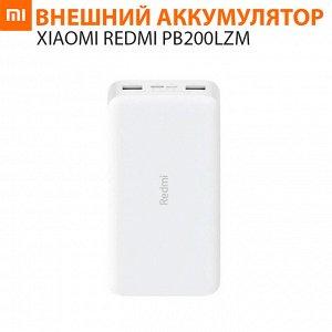 Внешний аккумулятор Xaiomi Redmi Power Bank 20000 mAh PB200LZM