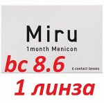 Силикон-гидрогелевые контактные линзы Miru 1 month (1 линза) 8.6