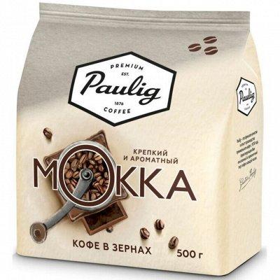 Кофе LAVAZZA, чай и горячий шоколад. Доставим быстро. — Кофе Paulig. Финляндия. Зерно и молотый, новинки.  — Кофе и кофейные напитки