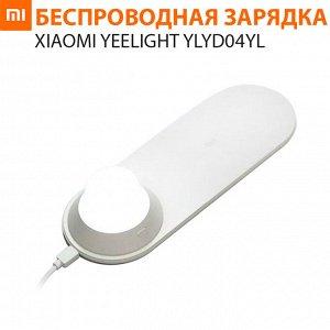 Беспроводное зарядное устройство с ночником Xiaomi Yeelight YLYD04YL Smart Night Light