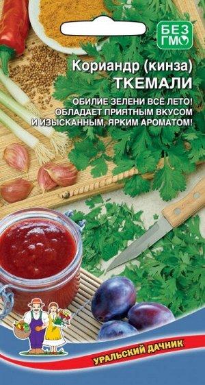 Кориандр (кинза) Ткемали (Марс) (Среднеспелый,холодостойкий,салатный,до 28гр.,урожай за 30-45дней)