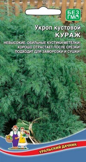 Укроп Кураж кустовой (УД) Новинка!!!