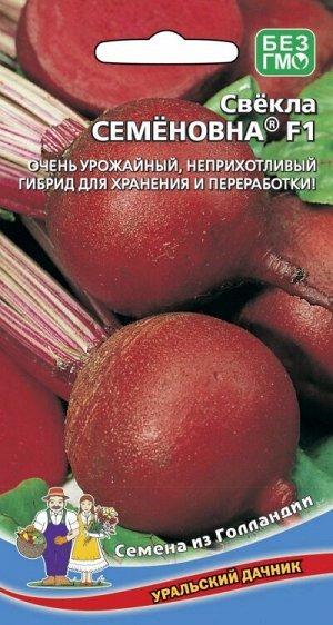 Свекла Семеновна F1® (УД) Новинка!!!